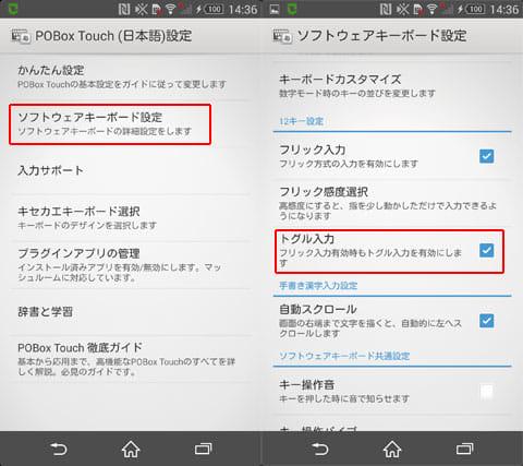「ソフトウェアキーボード設定」→「トグル入力」のチェックをOFF