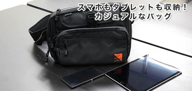 スマホやタブレットなどガジェットの持ち運びに便利なカジュアルバッグ