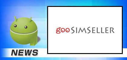 gooSimseller、「ZenFone Max」の限定カラーを独占販売!6月7日まで青山にRoBoHoN CAFEオープン【今週の格安スマホ&IoT】