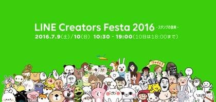 【無料】「LINE Creators Festa 2016-スタンプの祭典-」が7月9日、10日に開催【LINEニュース】
