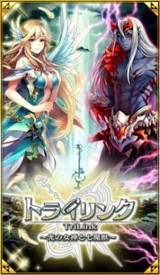 トライリンク 光の女神と七魔獣