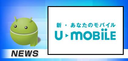 U-mobile(ユー・モバイル)、最適なプランを提案してくれる料金診断をスタート!2ヶ月無料キャンペーンも実施中【今週の格安スマホ】