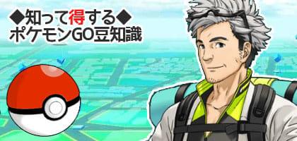 意外と知らない道具がいっぱいの時の対処法!知って得する豆知識『Pokémon GO(ポケモンGO)』