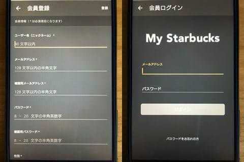 スターバックス ジャパン公式モバイルアプリ:会員登録画面(左)ログイン画面(右)