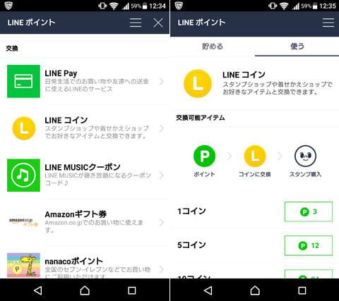 LINEコインをはじめとした、様々な電子マネー、ギフト件と交換できる