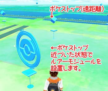 Pokémon GO(ポケモンGO):ルアーモジュール