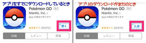 『Pokémon GO(ポケモンGO)』:ダウンロード前かダウンロード済化によって変わります