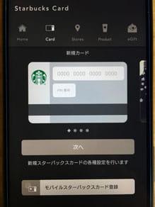 スターバックス ジャパン公式モバイルアプリ:カード番号とPIN番号を入力
