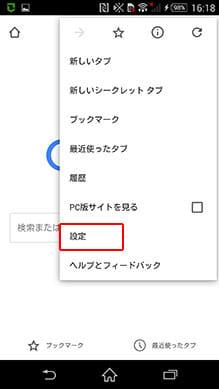 Chrome右上のメニューから「設定」を選択