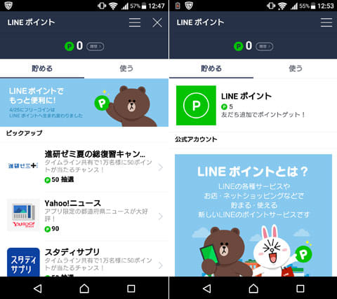 LINEポイントはアプリのダウンロードやサービスへの加入などで貯められる