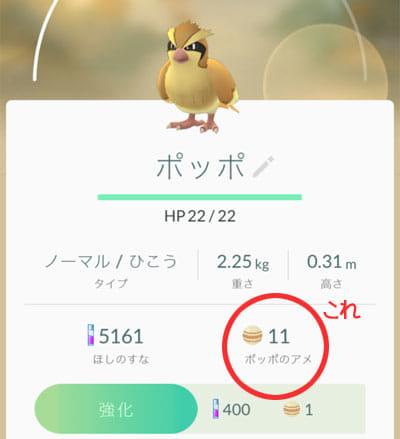 『Pokémon GO(ポケモンGO)』:ポッポの飴は捕まえると3つ、博士に送ると1つもらえる