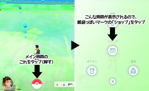 『Pokémon GO(ポケモンGO)』:ショップへ行こう!