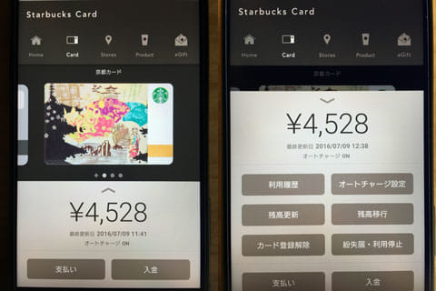 スターバックス ジャパン公式モバイルアプリ:カードの登録が完了すると、残高が表示