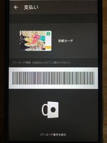 スターバックス ジャパン公式モバイルアプリ:バーコードを支払時に読み取ってもらえば支払いOK!