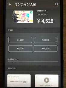 スターバックス ジャパン公式モバイルアプリ:カードへの入金もアプリからできる