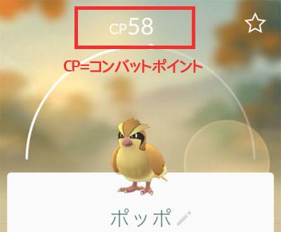 Pokémon GO(ポケモンGO):コンバットポイントはこちらの数字