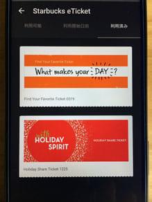 スターバックス ジャパン公式モバイルアプリ:eチケットの確認、利用ができる