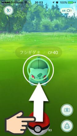 Pokémon GO(ポケモンGO):スワイプしてボールを投げよう!