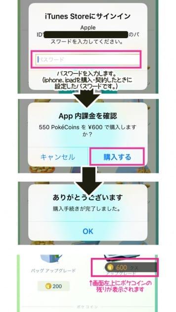 『Pokémon GO(ポケモンGO)』:残高には注意!