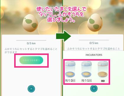 Pokémon GO(ポケモンGO):ふかそうちを選ぼう