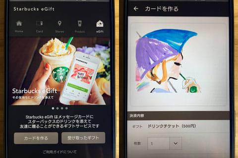 スターバックス ジャパン公式モバイルアプリ:eギフトを手軽に送ることができる
