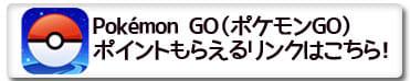 『Pokémon GO(ポケモンGO)』:Gポイントリンク先はiPhone専用です