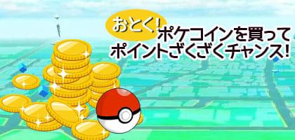 課金しても大丈夫!ポケコインを買っても4%がポイントバックされる方法『Pokémon GO(ポケモンGO)』