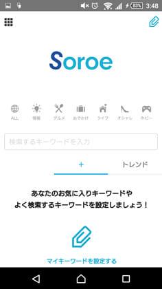 Soroe(ソロエ) / まとめをそろえる検索エンジン:マイキーワードを設定して自分だけのトピックを作っちゃおう