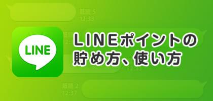 LINEポイントって何?貯め方や使い方を紹介