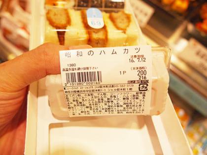 惣菜の裏に値段や栄養素が書かれている
