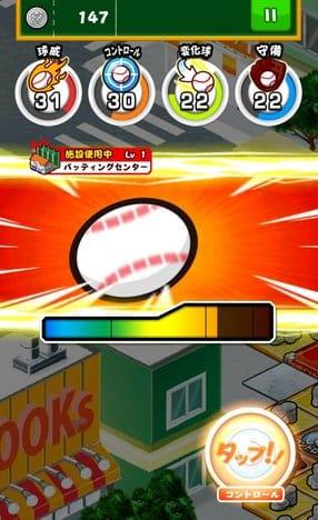 ぼくらの甲子園!ポケット 高校野球ゲーム:ポイント3