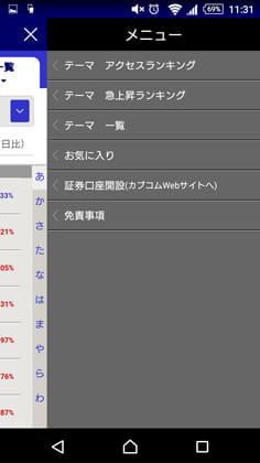 PICK UP! 株テーマ-話題のテーマから銘柄検索:右スライドからメニューや口座開設も可能