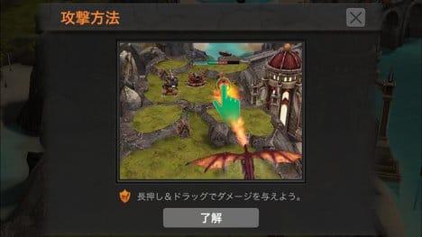 War Dragons:ポイント2