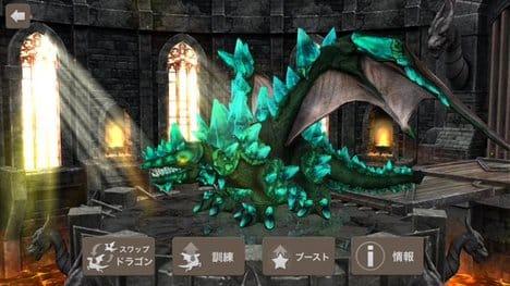 War Dragons:ポイント6