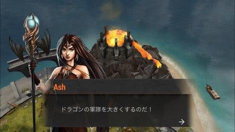 War Dragons:序盤はこの女の人の言うこと聞いてりゃ大丈夫。あとは弱い敵と戦おう。