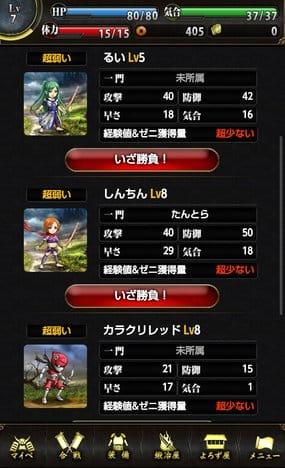 戦国の虎Z:ポイント5