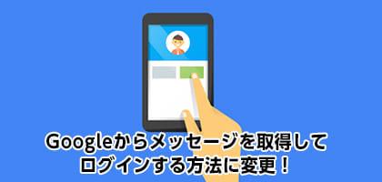 Google2段階認証が簡単になった!ズバリその設定方法は?