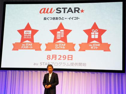 新たな会員向けサービス「au STAR」