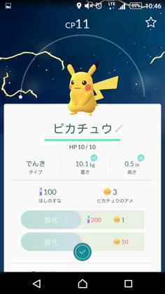 Pokémon GO(ポケモンGO):可愛いピカチュウ