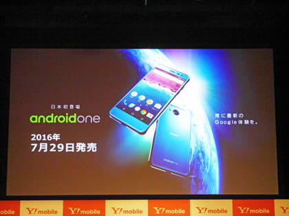 Android ONE(507SH)