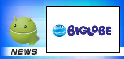 BIGLOBE、「AQUOS mini SH-M03」と「arrows M03」を7月下旬より追加!7月26日までの特別キャンペーンも実施