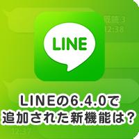 『LINE』の新機能:6.4.0で追加された新機能は?