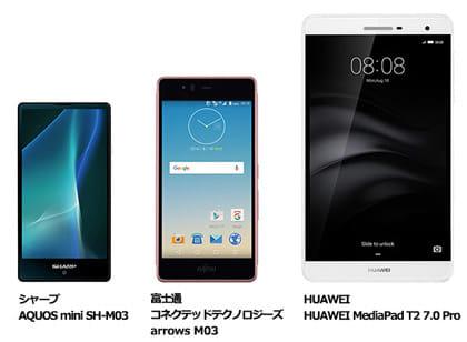 「AQUOS mini SH-M03」と「arrows M03」「HUAWEI MediaPad T2 7.0 Pro」
