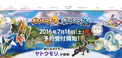 「ポケモン サン&ムーン」は7/16予約開始!話題の『Pokémon GO(ポケモンGO)』もリリース間近?DLリンクはこちら【Android&iPhone】