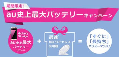 7/1~8/31までau「Galaxy S7 edge」を購入すると日本未発売の充電器がもらえる!