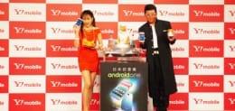 Android ONE(507SH)を持つ田中美奈子さん、相川翔さん