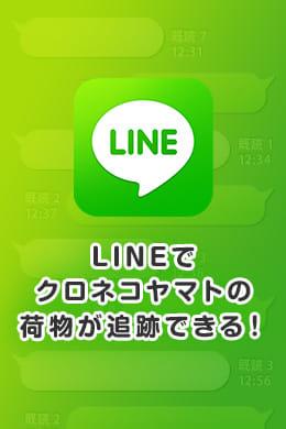 『LINE』でクロネコヤマトの荷物を追跡!