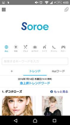Soroe(ソロエ) / まとめをそろえる検索エンジン:シンプルで見やすいUI