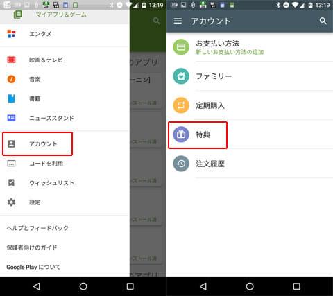 スライドメニュー→「アカウント」→「特典」を開