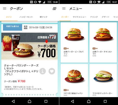 McDonald's Japan:クーポン画面(左)商品画面(右)